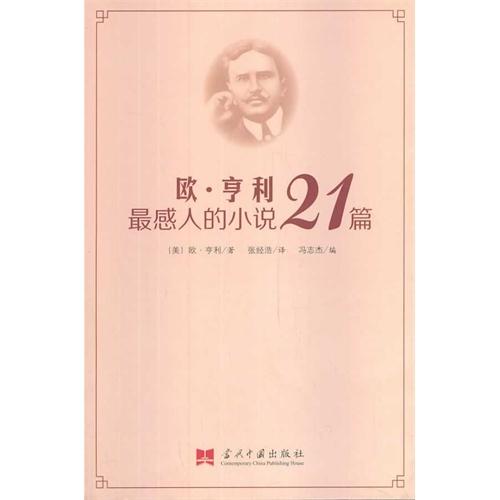 欧.亨利最感人的小说21篇