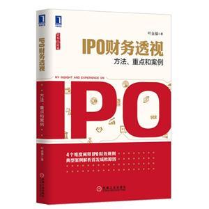 IPO财务透视-方法.重点和案例