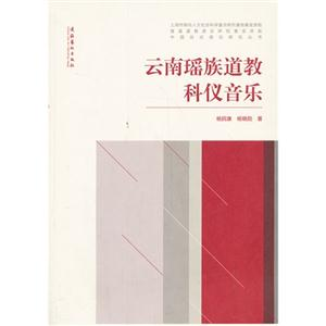 云南瑤族道教科儀音樂