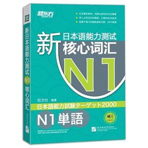 新东方-新日本语能力测试N1核心词汇