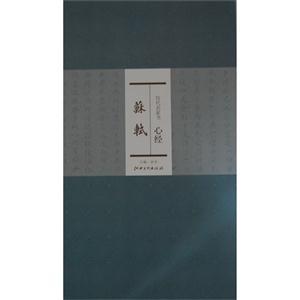 苏轼-历代名家书心经
