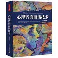 心理咨�面�技�g-(第四版)
