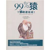 99%猿-趣味进化论