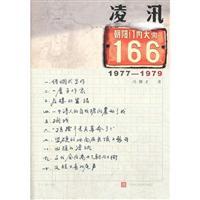 1977-1979-凌汛-朝阳门内大街166