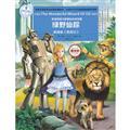 绿野仙踪-美国版《西游记》-教育部语文新课标必读名著