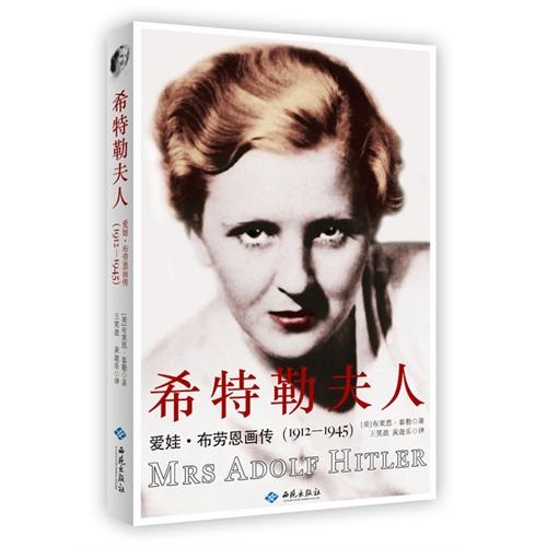 1912-1945-希特勒夫人-爱娃.布劳恩画传