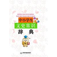 中小学生文史常识辞典-最新版
