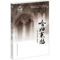 哈姆莱特-名作名译典藏版