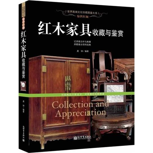 红木家具收藏与鉴赏