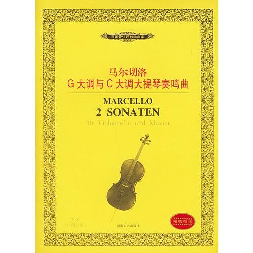 马尔切洛G大调与C大调大提琴奏鸣曲