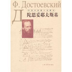 陀思妥耶夫斯基-外国中短篇小说藏本