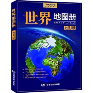 世界地图册-地形版