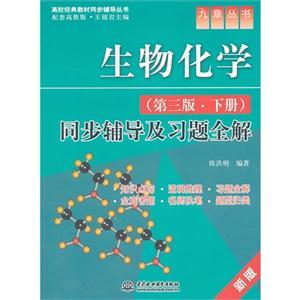 生物化学同步辅导及习题全解-(下册)-(第三版)-新版