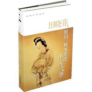留白:秋水堂論-中西文學