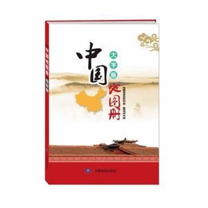 中国地图册-大字版
