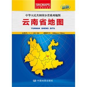 云南省地图-新版