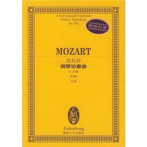 莫扎特 钢琴协奏曲 A大调 K488
