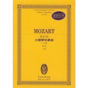 莫扎特 小提琴协奏曲 G大调 K216