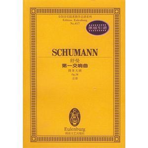 舒曼 第一交响曲 降B大调