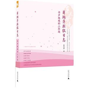 书声琅琅的三年级-薛瑞萍班级日志