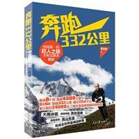 奔跑332公里-中国第一位巨人之旅全程完赛者自述