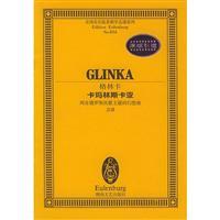 格林卡 卡玛林斯卡亚 两首俄罗斯民歌主题的幻想曲 总谱
