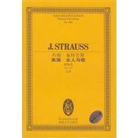 约翰·施特劳斯 美酒、女人与歌 圆舞曲