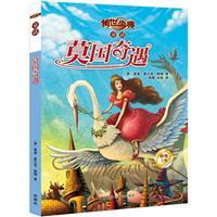 莫国奇遇:传世今典.童话