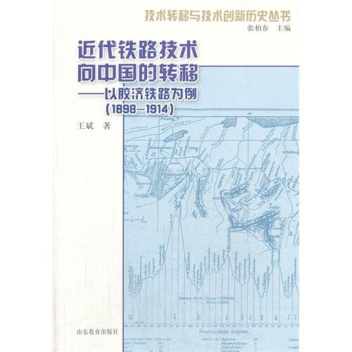 1898-1914-近代铁路技术向中国的转移-以胶济铁路为例