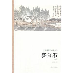 齐白石 山水-艺苑掇英.名家名作