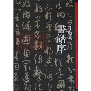 书谱序-中国历代经典碑帖