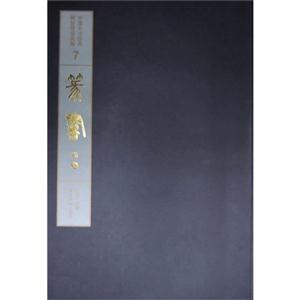 篆书-中国书法经典碑帖导临类编7-卷二