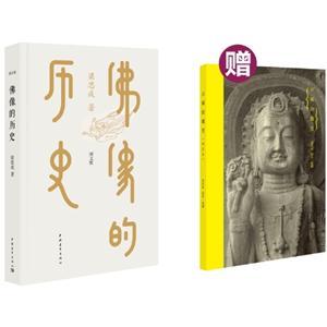 佛像的历史-图文版