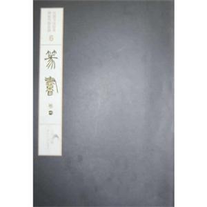 篆书-中国书法经典碑帖导临类编6-卷一