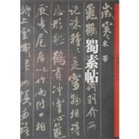 蜀素帖-中国历代经典碑帖