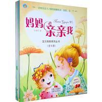 宝贝妈妈系列丛书-(全6册)-亲情绘本