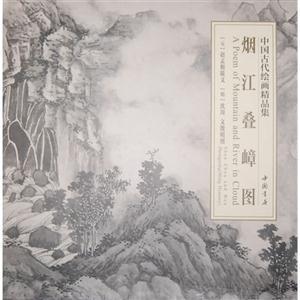 烟江叠嶂图-中国古代绘画精品集