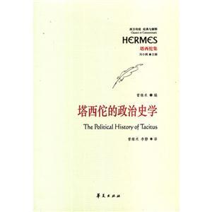 塔西佗的政治史学