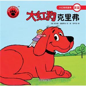 大紅狗克里弗