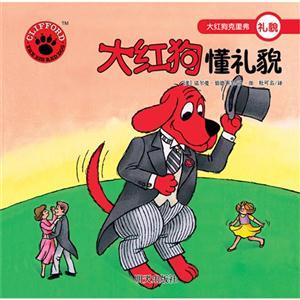 大红狗懂礼貌-大红狗克里弗-礼貌