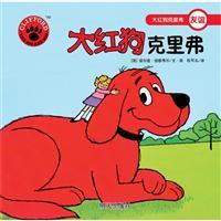 大红狗克里弗-大红狗克里弗-友谊