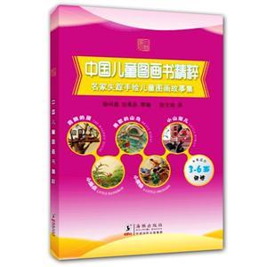 中国儿童图画书精粹-名家失踪手绘儿童图画故事集-本集适合3-6岁阅读