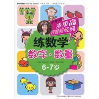 6-7岁-数字.数量-练数学-李秀英步步高启智新经典