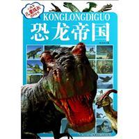 恐龙帝国-小风车儿童成长百科全书-(注音版)