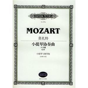 莫扎特小提琴协奏曲:A 大调 K219