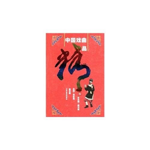 中国戏曲精品.第5卷