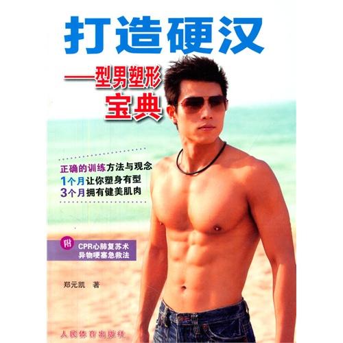 打造硬汉-型男塑形宝典-附CPR心肺复苏术异物哽塞急救法