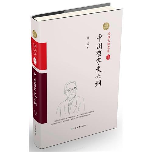 中国哲学史大纲:精装索引版
