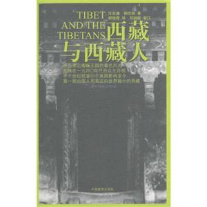 西藏与西藏人