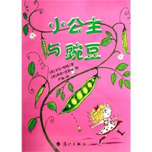 小公主與豌豆